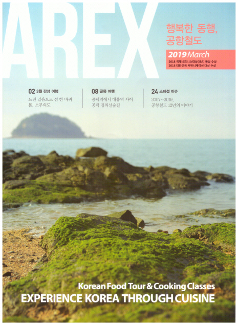 O'ngo's Cooking Class & Food Tour featured on 「AREX Magazine」